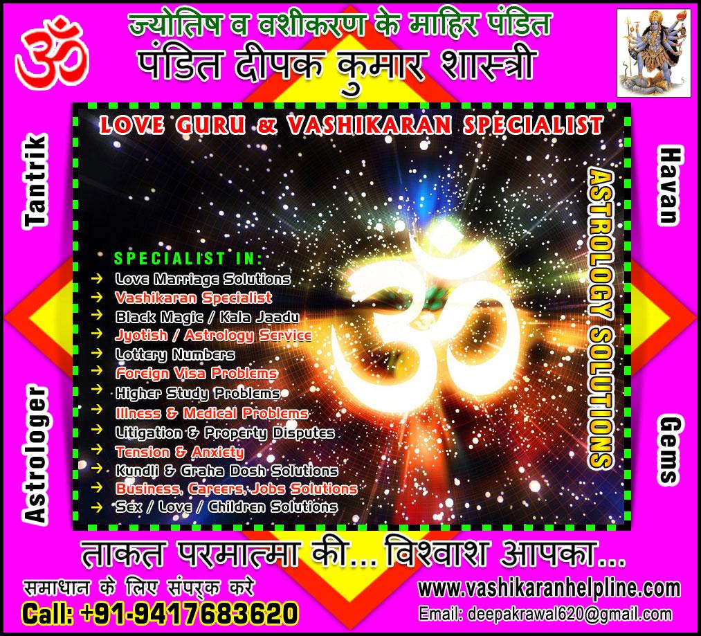 Astrology Jyotish Specialist in India Punjab Hoshiarpur +91-9417683620, +91-9888821453 http://www.vashikaranhelpline.com