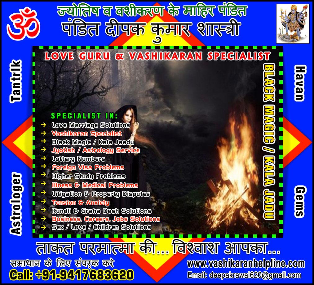 Indian Tantrik Hoshiarpur +91-9417683620, +91-9888821453 http://www.vashikaranhelpline.com