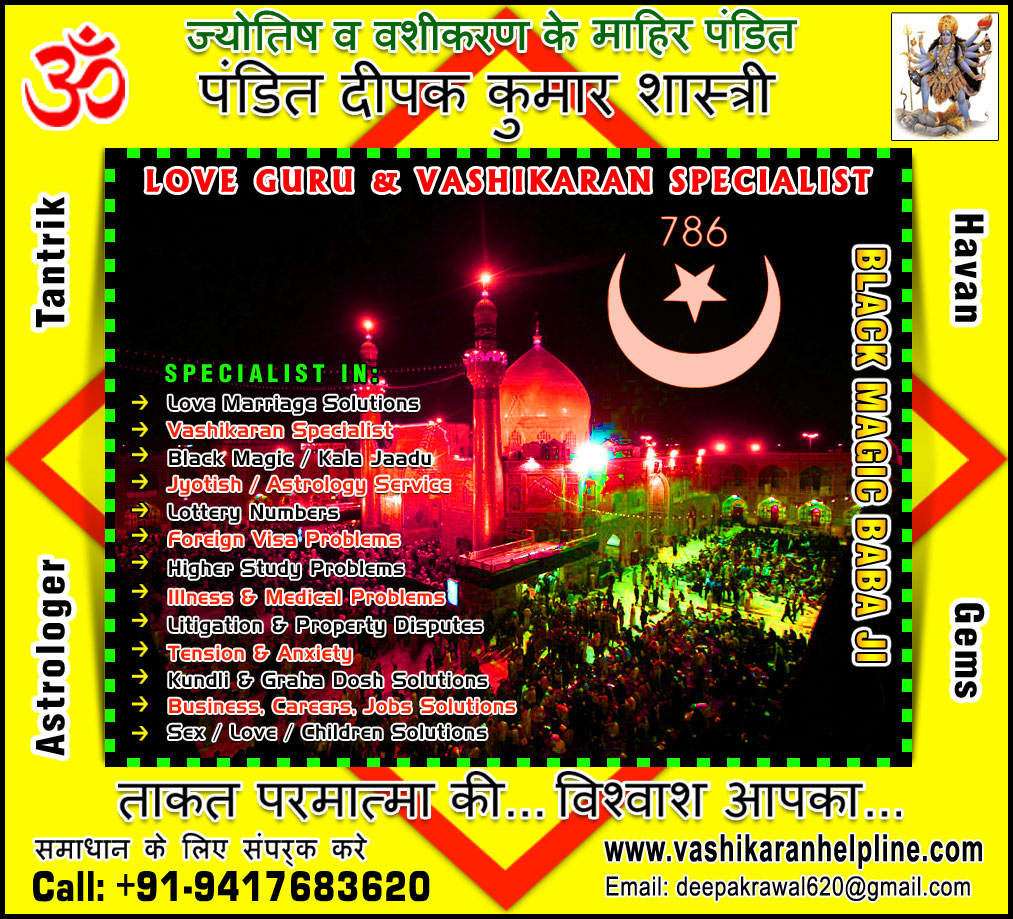 Kala Jadu Specialist in India Punjab Hoshiarpur +91-9417683620, +91-9888821453 http://www.vashikaranhelpline.com