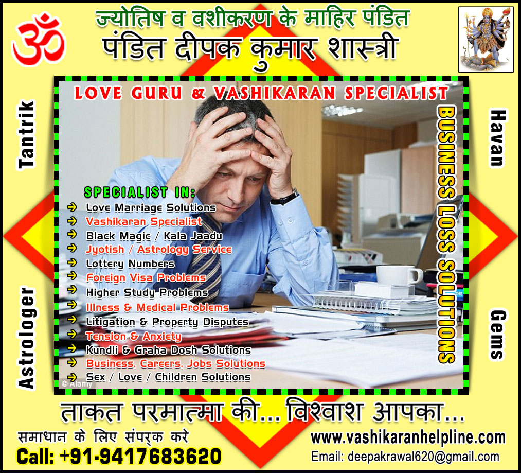 Business Loss Solutions in India Punjab Hoshiarpur +91-9417683620, +91-9888821453 http://www.vashikaranhelpline.com