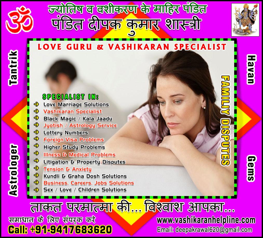 Family Dispute Specialist in India Punjab Hoshiarpur +91-9417683620, +91-9888821453 http://www.vashikaranhelpline.com