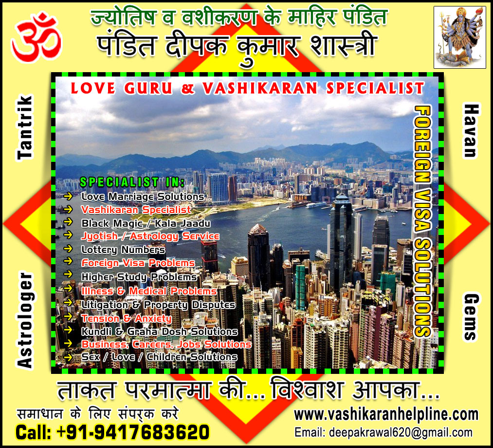 Visa Interview Specialist in India Punjab Hoshiarpur +91-9417683620, +91-9888821453 http://www.vashikaranhelpline.com