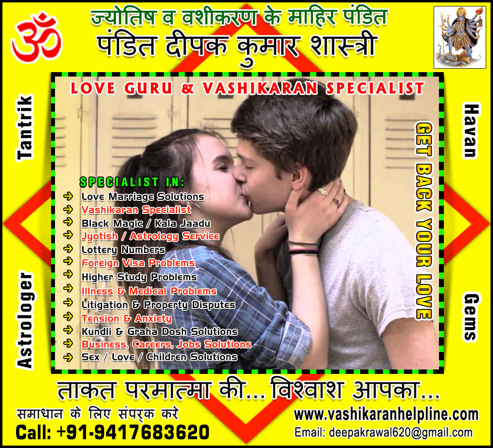 Vashikaran Astrologer Specialist in Norway France Italy India +91-9417683620, +91-9888821453 http://www.vashikaranhelpline.com
