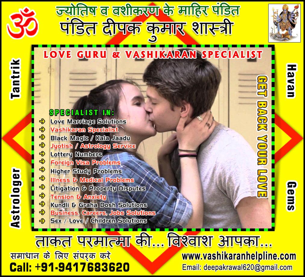 Love Vashikaran Expert in India Punjab Hoshiarpur +91-9417683620, +91-9888821453 http://www.vashikaranhelpline.com