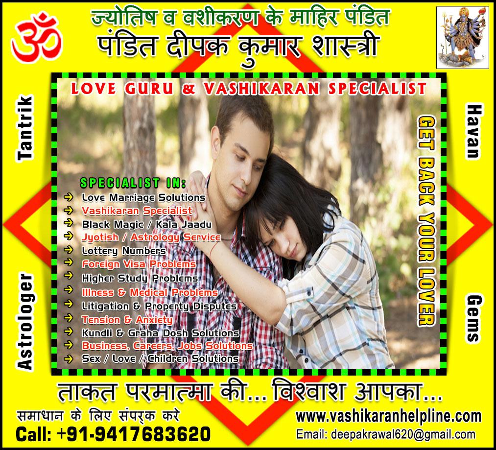 Best Vashikaran Pandit in India Punjab Hoshiarpur +91-9417683620, +91-9888821453 http://www.vashikaranhelpline.com