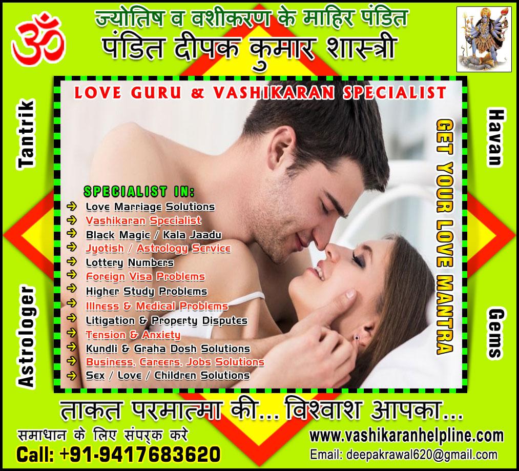 Women Vashikaran Specialist in India Punjab Hoshiarpur +91-9417683620, +91-9888821453 http://www.vashikaranhelpline.com