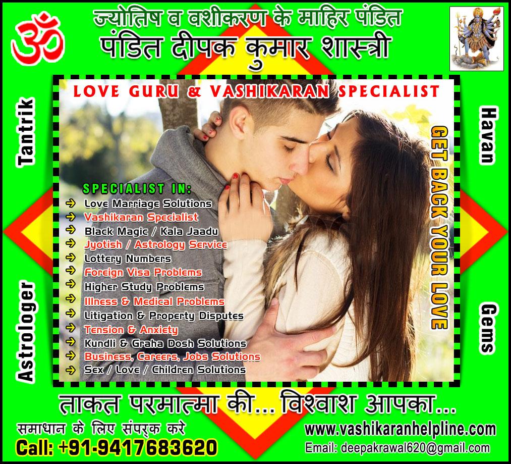 Love Back Expert in India Punjab Hoshiarpur +91-9417683620, +91-9888821453 http://www.vashikaranhelpline.com