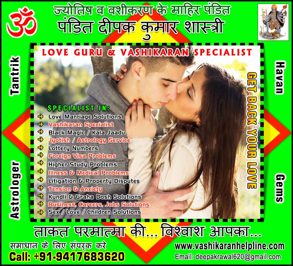 Vashikaran Astrologers Specialist in Chandigarh +91-9417683620, +91-9888821453 http://www.vashikaranhelpline.com