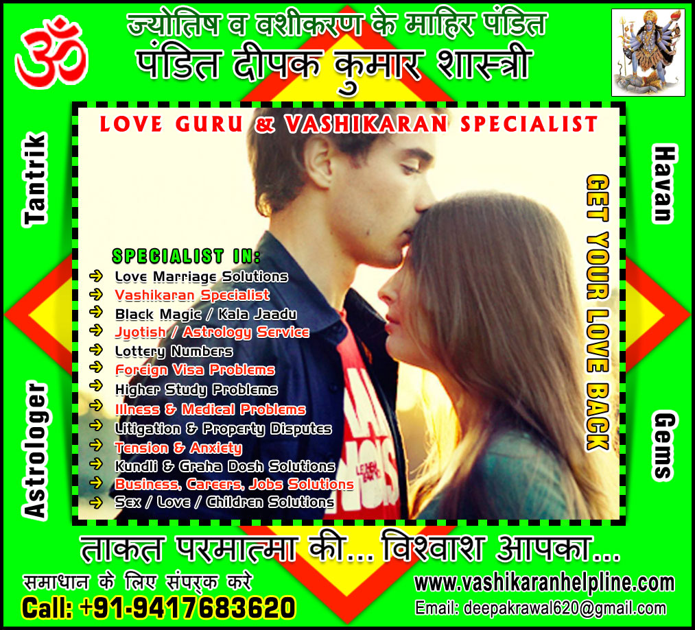 Girl Friend Vashikaran Specialist in India Punjab Hoshiarpur +91-9417683620, +91-9888821453 http://www.vashikaranhelpline.com
