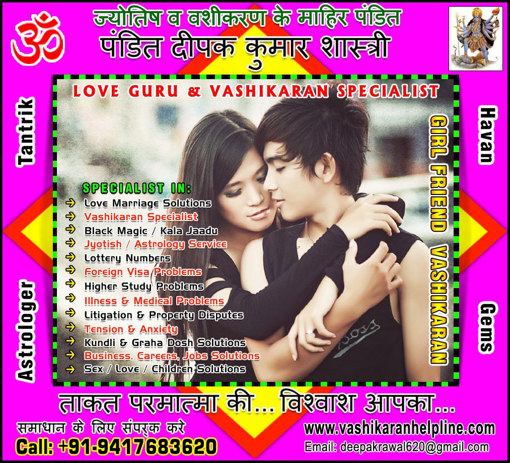 Love Vashikaran Specialist in India Punjab Hoshiarpur +91-9417683620, +91-9888821453 http://www.vashikaranhelpline.com