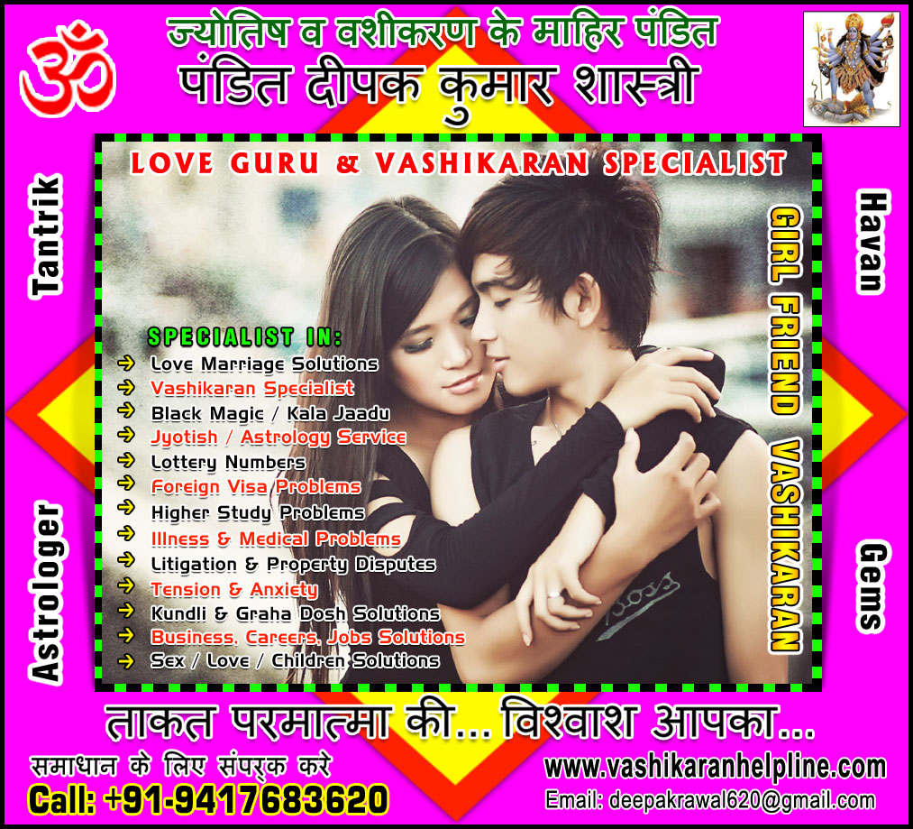 Love Breakup Solutions Specialist in India India +91-9417683620, +91-9888821453 http://www.vashikaranhelpline.com