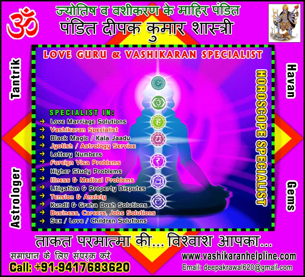 Horoscope Specialist in India Punjab Hoshiarpur +91-9417683620, +91-9888821453 http://www.vashikaranhelpline.com