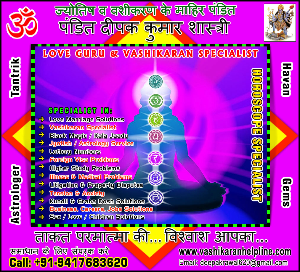 Indian Vashikaran Specialist Hoshiarpur +91-9417683620, +91-9888821453 http://www.vashikaranhelpline.com