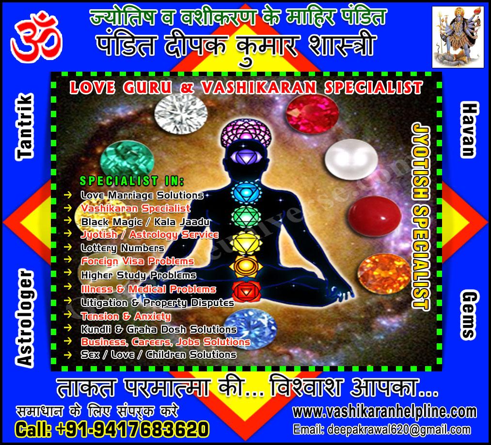Jyotish Specialist in India Punjab Hoshiarpur +91-9417683620, +91-9888821453 http://www.vashikaranhelpline.com