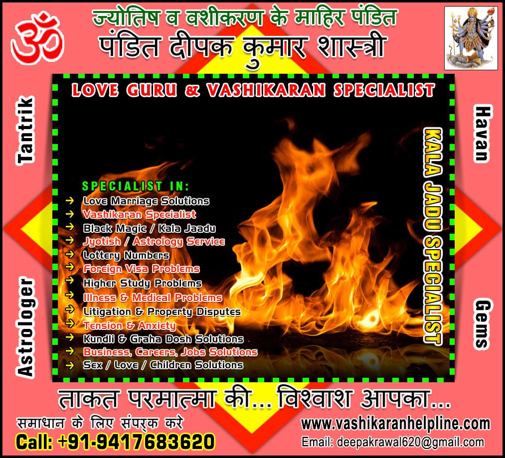Hindu Pooja Havan Yagya Specialist in India Punjab Hoshiarpur +91-9417683620, +91-9888821453 http://www.vashikaranhelpline.com