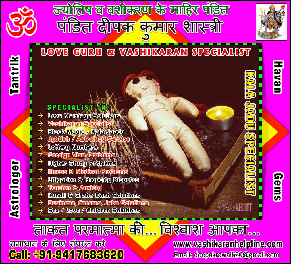 Top Pandit Ji in India Punjab Hoshiarpur +91-9417683620, +91-9888821453 http://www.vashikaranhelpline.com