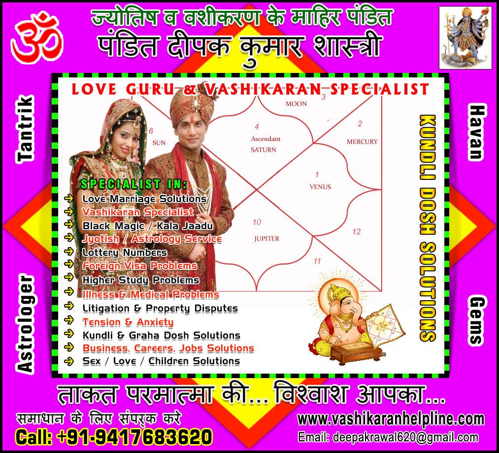 Kundli Dosh Solutions Pandit in India Punjab Hoshiarpur +91-9417683620, +91-9888821453 http://www.vashikaranhelpline.com