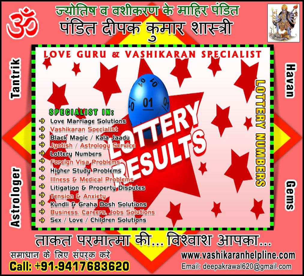 Lottery Number Guess Specialist in India Punjab Hoshiarpur +91-9417683620, +91-9888821453 http://www.vashikaranhelpline.com