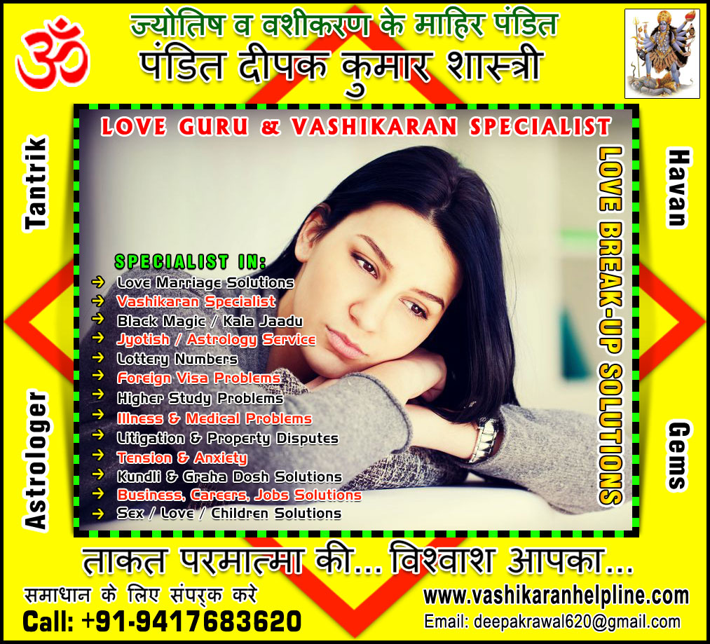 Tension Problem Solutions in India Punjab Hoshiarpur +91-9417683620, +91-9888821453 http://www.vashikaranhelpline.com