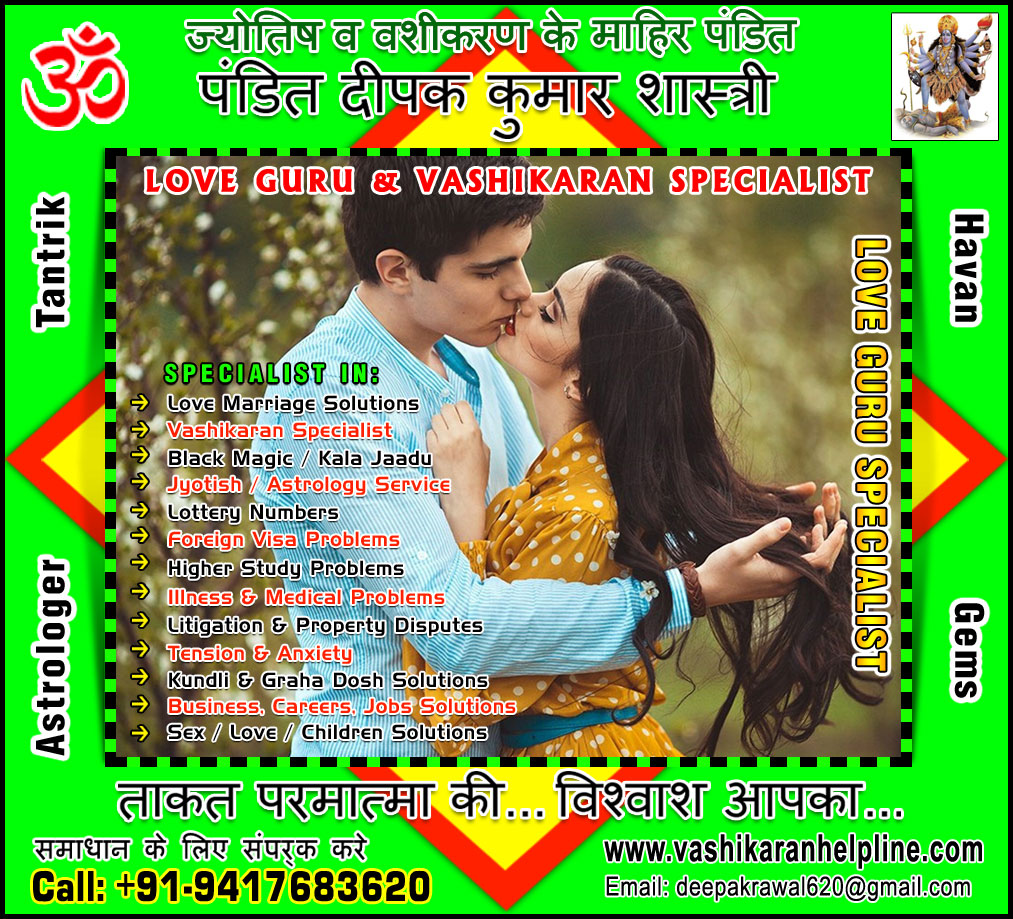 Get Your Love Back Specialist in India Punjab Hoshiarpur +91-9417683620, +91-9888821453 http://www.vashikaranhelpline.com