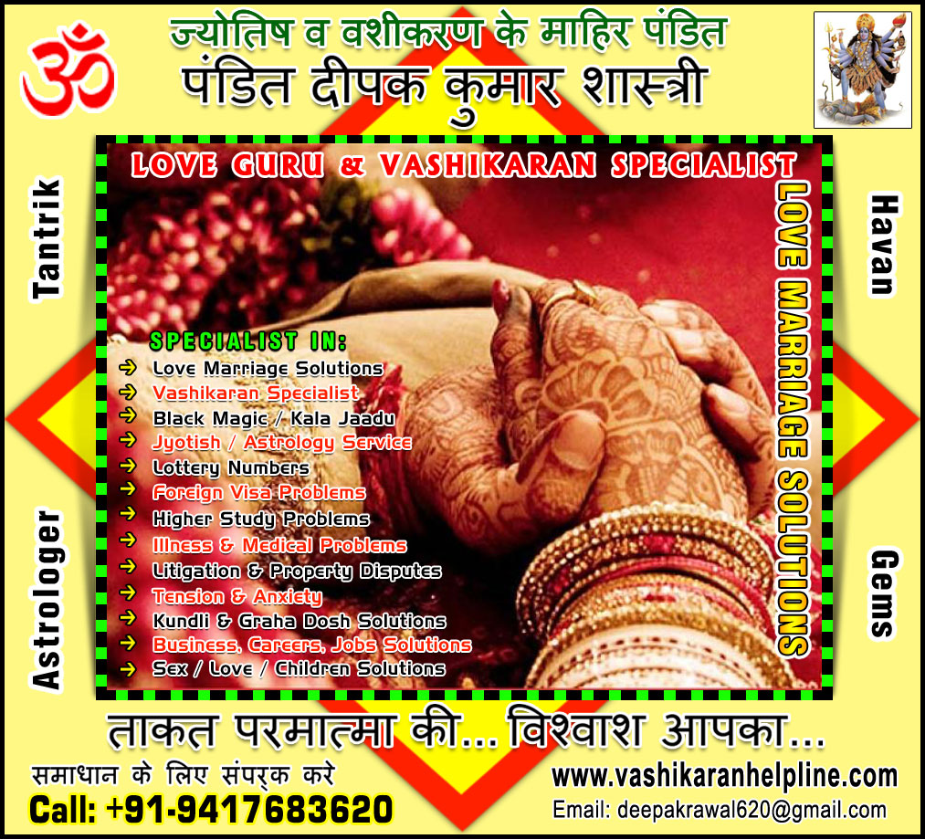 Love Marriage Specialist Pandit in India Hoshiarpur +91-9417683620, +91-9888821453 http://www.vashikaranhelpline.com