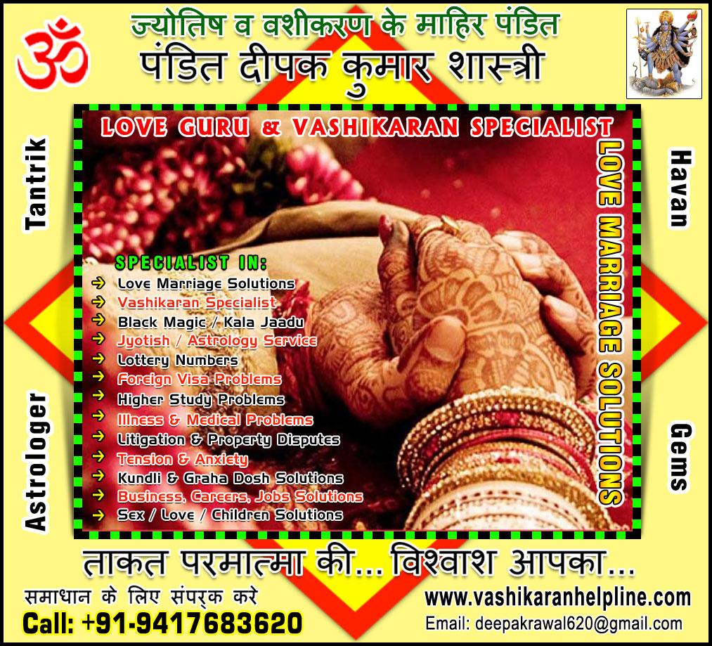 Wedding Specialist in India Punjab Hoshiarpur +91-9417683620, +91-9888821453 http://www.vashikaranhelpline.com