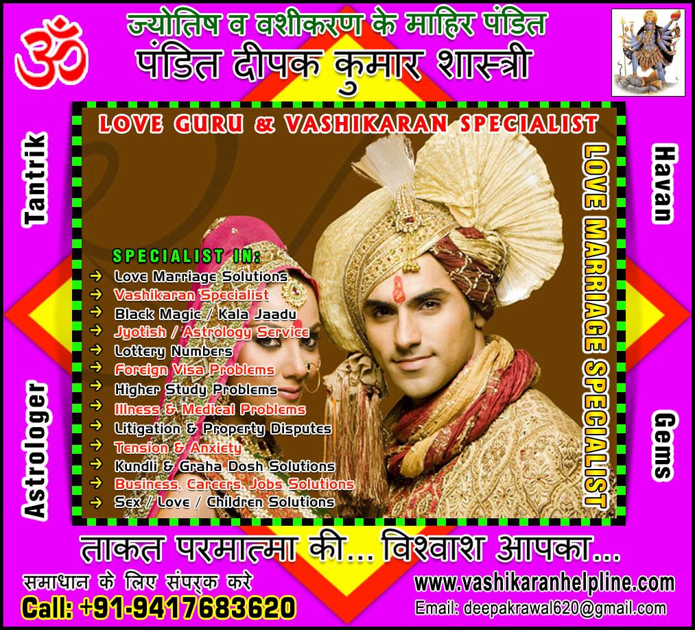 Hindu Marriage Ristey Specialist in India Punjab Hoshiarpur +91-9417683620, +91-9888821453 http://www.vashikaranhelpline.com