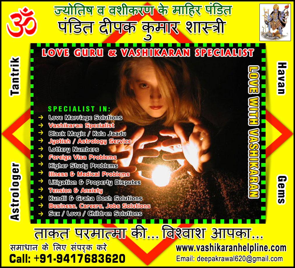 Vashikaran Astrologer Specialist in Newzealand India +91-9417683620, +91-9888821453 http://www.vashikaranhelpline.com