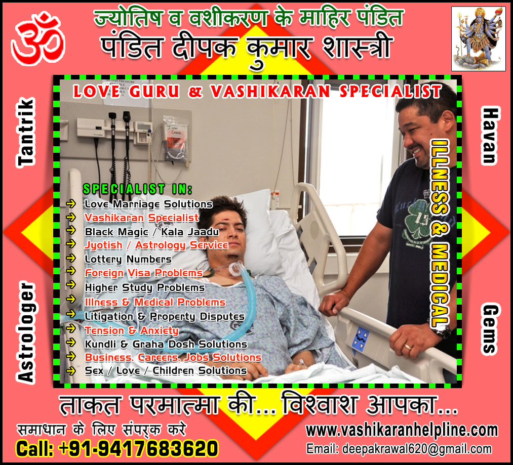Illness Medical Problem Solutions in India Punjab Hoshiarpur +91-9417683620, +91-9888821453 http://www.vashikaranhelpline.com