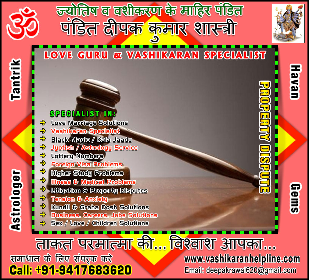 Property Dispute Solutions Specialist in India Punjab Hoshiarpur +91-9417683620, +91-9888821453 http://www.vashikaranhelpline.com