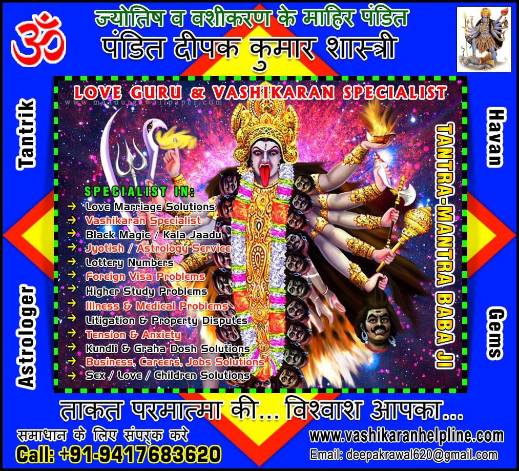 Vashikaran Mantra in India Punjab Hoshiarpur +91-9417683620, +91-9888821453 http://www.vashikaranhelpline.com