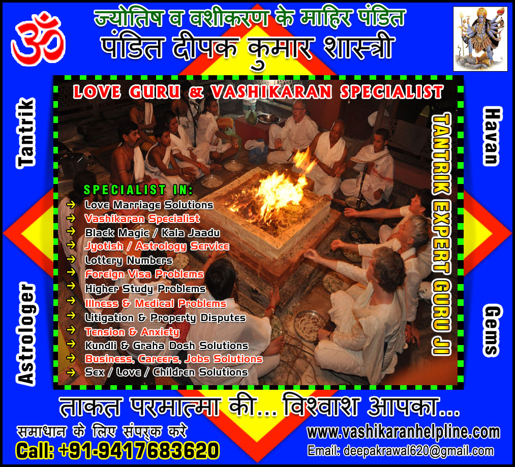 Job Promotion Specialist in India Punjab Hoshiarpur +91-9417683620, +91-9888821453 http://www.vashikaranhelpline.com