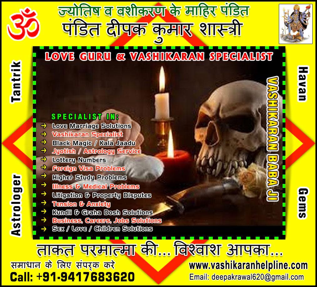 Top Vashikaran Astrologer in India Punjab Hoshiarpur +91-9417683620, +91-9888821453 http://www.vashikaranhelpline.com