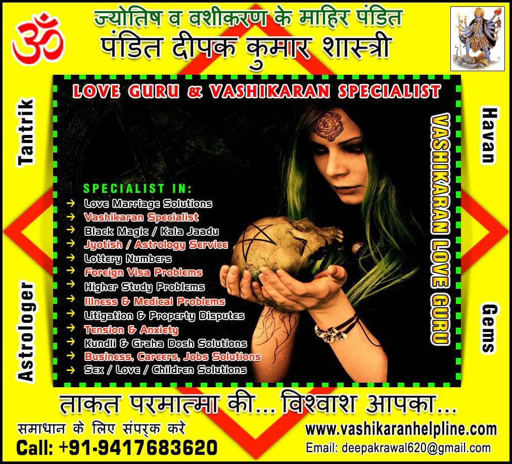 Vashikaran Astrologers Specialist in NEW ZEALAND +91-9417683620, +91-9888821453 http://www.vashikaranhelpline.com