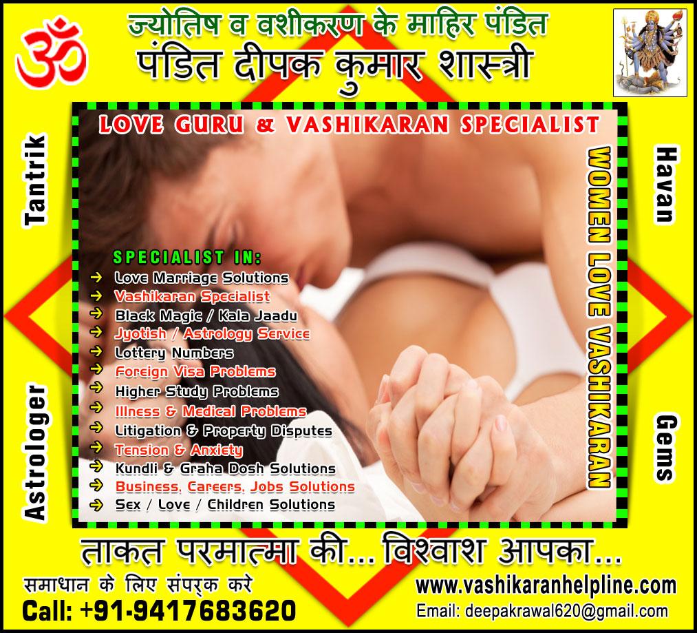 Ex Girlfriend Vashikaran Specialist in India Punjab Hoshiarpur +91-9417683620, +91-9888821453 http://www.vashikaranhelpline.com